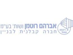 לוגו אברהם רוטמן