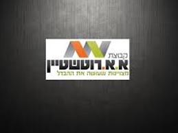 לוגו א.א.רוטשטיין